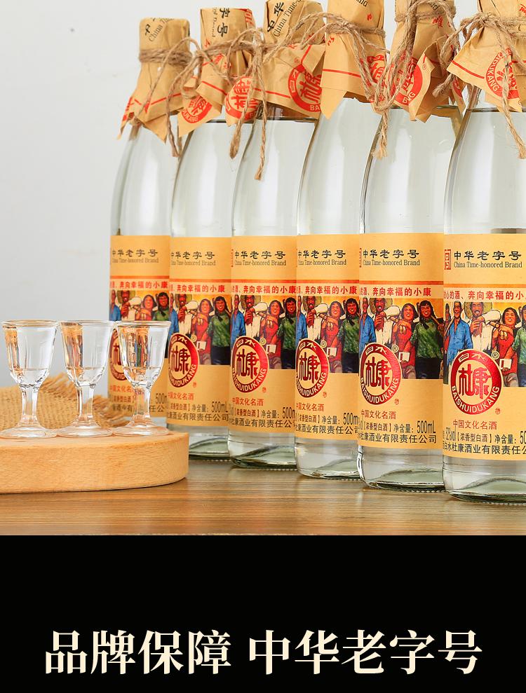 中华老字号 白水杜康 52度纯粮浓香型白酒 500ml*6瓶 图4