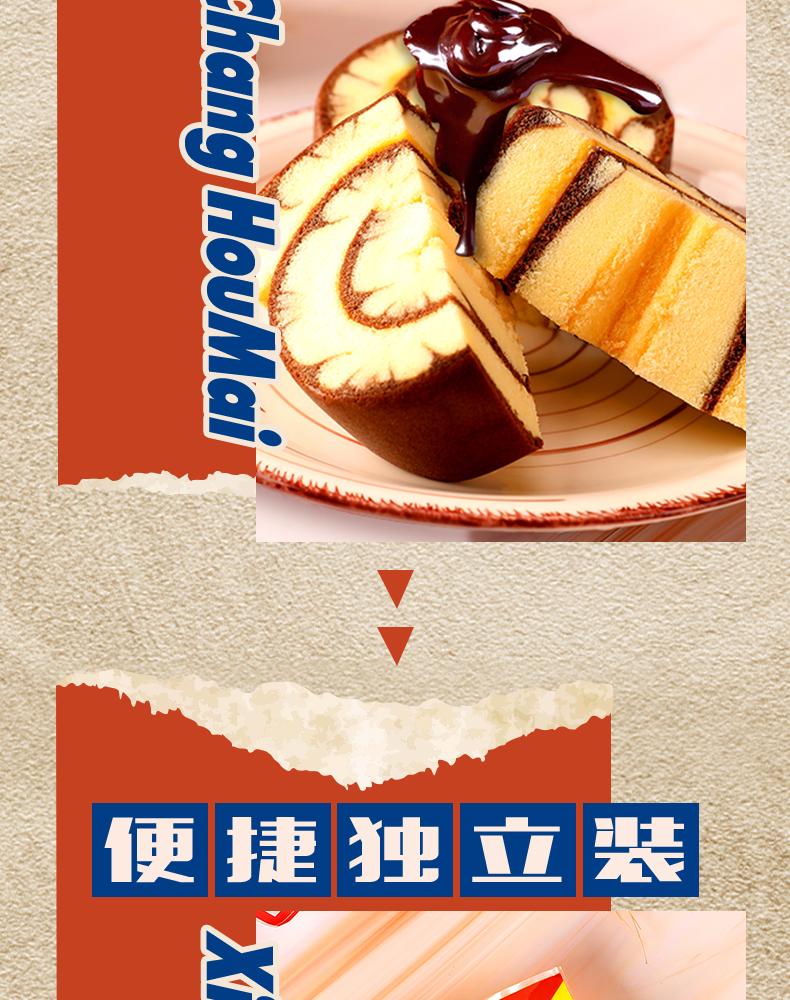瑞士百年品牌 阿华田 蛋糕卷 900克 10只装 图13