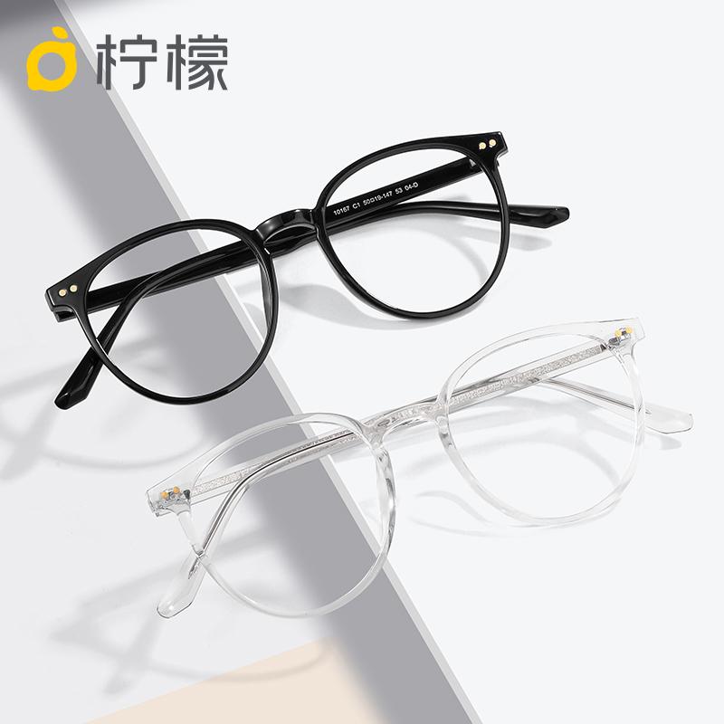 柠檬防蓝光眼镜女近视眼镜