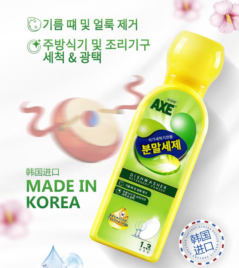 韩国进口 AXE 斧头牌 洗碗机专用洗涤粉剂洗碗粉 1.3kg 天猫优惠券折后¥19.9包邮(¥69.9-50)