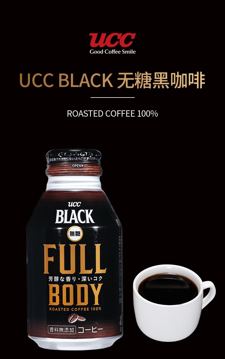 日本进口 UCC 悠诗诗 无糖黑咖啡饮料 275g*6瓶 天猫优惠券折后¥39包邮包税(¥89-50)