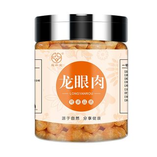 Selected high-quality longan meat 150g/bottle of soup and tea