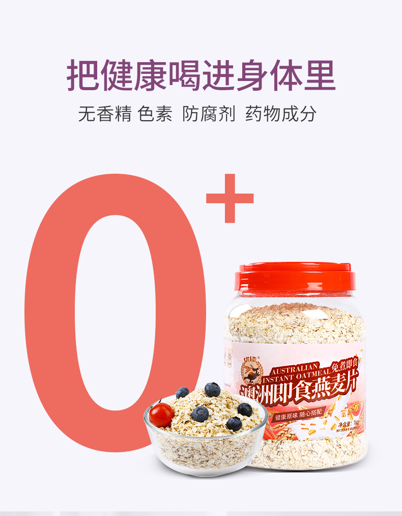 优佳 0添加 即食冲饮 澳洲纯燕麦片 1kg 图5