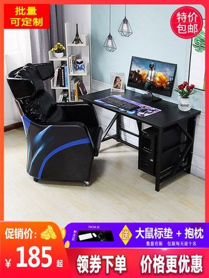Internet cafe net coffee sofa table and chair home suit desktop computer table game single office electric energy table one seat
