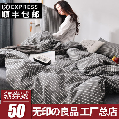No prints Japanese simple water wash cotton four sets of 100 cotton skin cotton quilt cover can not stand up
