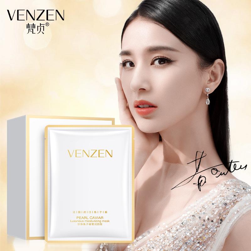 【拍3件】VEZE 珍珠鱼子酱奢润面膜补水提亮肤色收缩毛孔男女Z