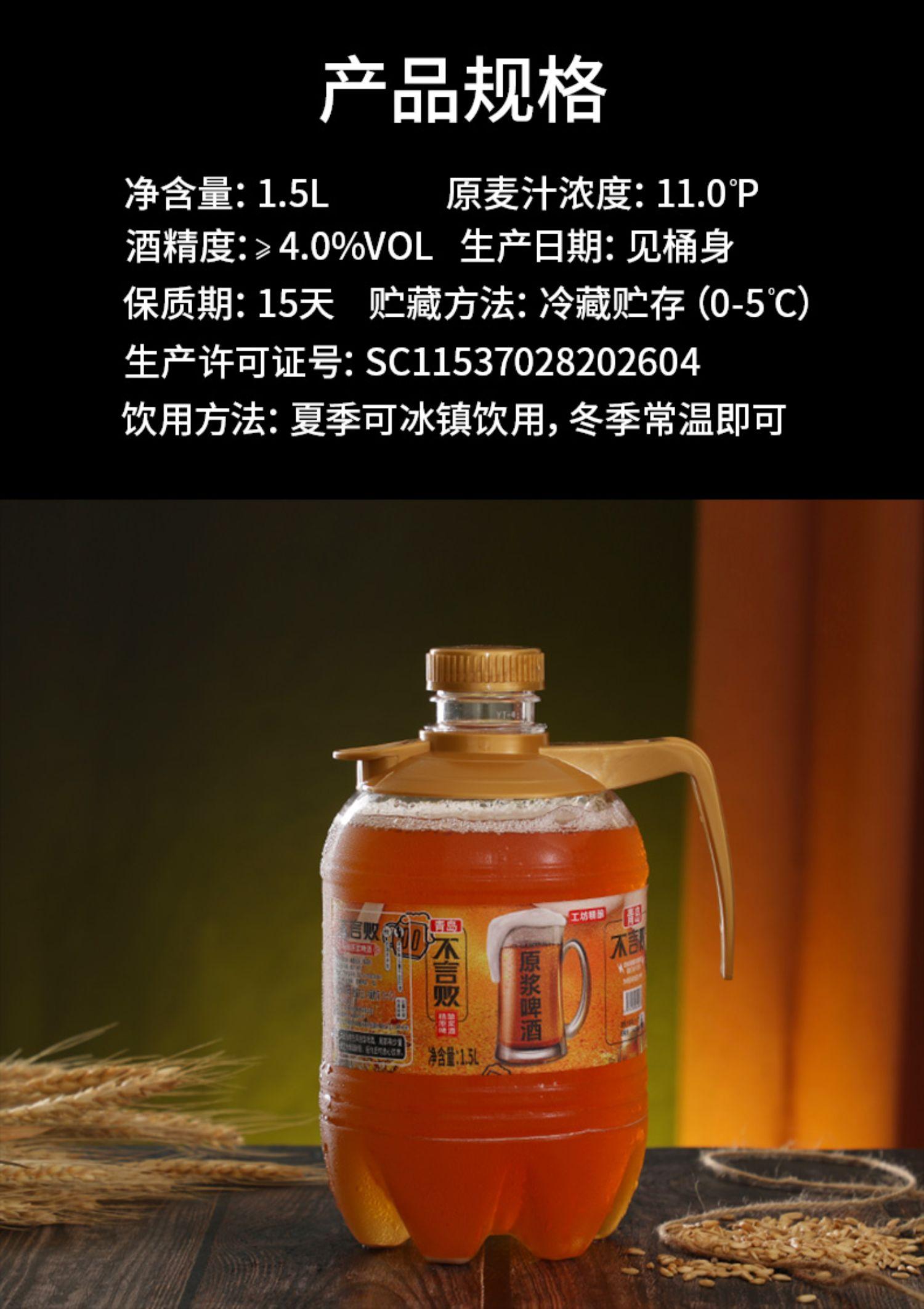 青岛特产原浆啤酒精酿啤酒1.5L