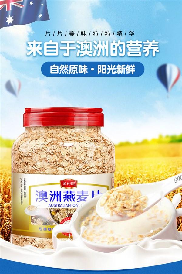 金裕皖澳洲进口燕麦片即食免煮原麦无蔗糖1