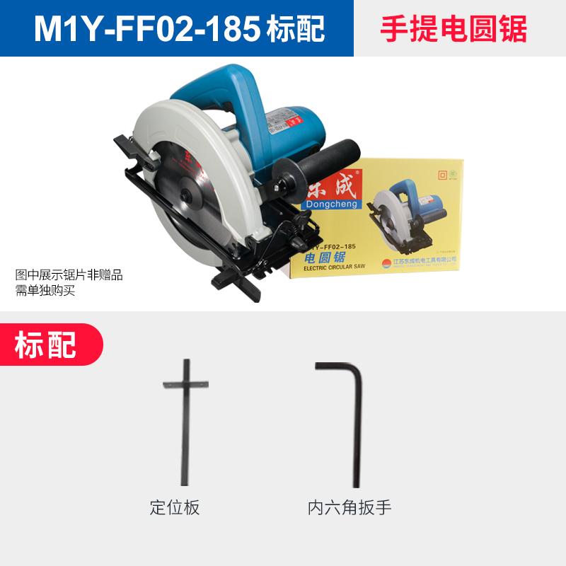 v木工德国博世东成电圆锯M1Y-FF02-185手提木工7寸电锯板铝塑板切