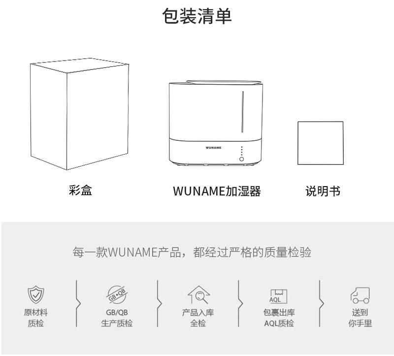 WUNAME空气加湿器家用卧室