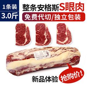 品秩 澳洲s级草饲眼肉 原切牛排3斤