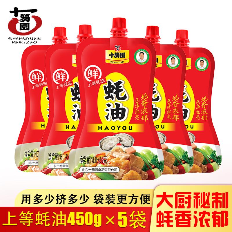 十笏园上等蚝油450g×5袋家用耗油新鲜蚝汁腌制炒菜火锅调味料
