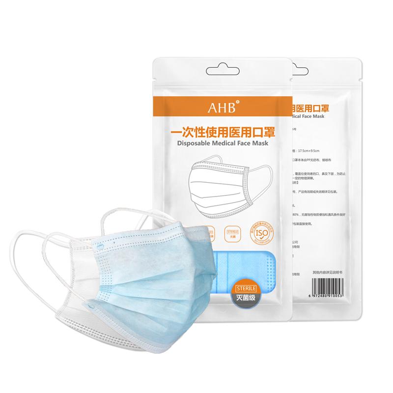 【40只】一次性灭菌医用防护口罩