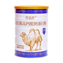 高钙蛋白营养骆驼奶粉320g