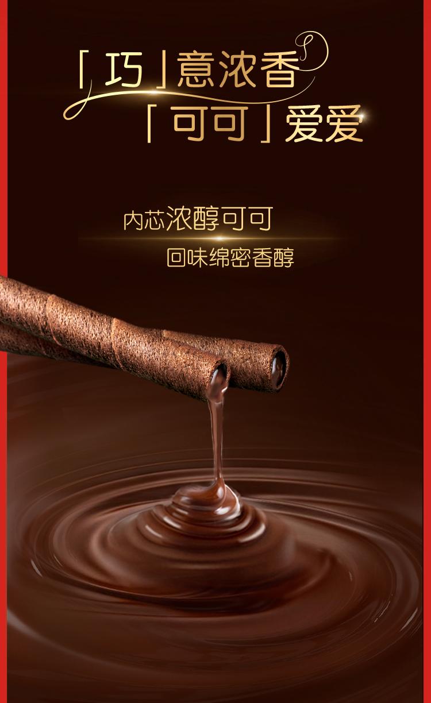 LU 露怡 香脆威化卷饼干 香草味+巧克力味 97.5g*4盒 图3