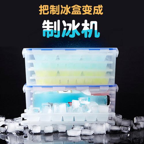 没冰箱怎么制作冰块_冰块盒制冰盒塑料制作带盖创意家用做雪糕的模具自制冰箱冷冻冰格_7折
