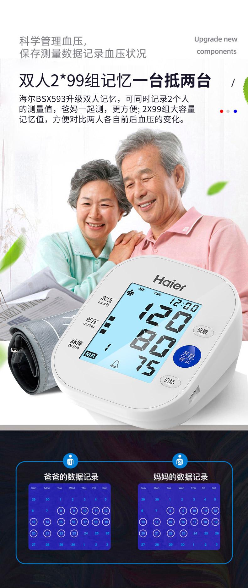 海尔 上臂式高精血压仪 语音播报 双人99组记忆 图8