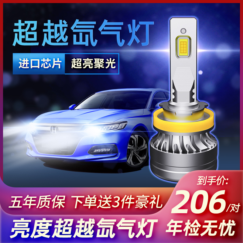 White light car LED headlights super bright h7h4 near and far integration 9012 headlights h1 truck 24v modified bulb
