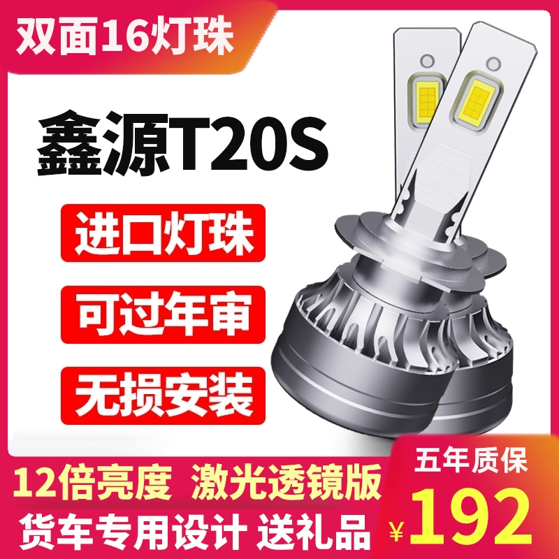 Gold Cup Xinyuan T20S modified led headlights high light low light fog lights Ultra bright white light micro-truck truck bulb