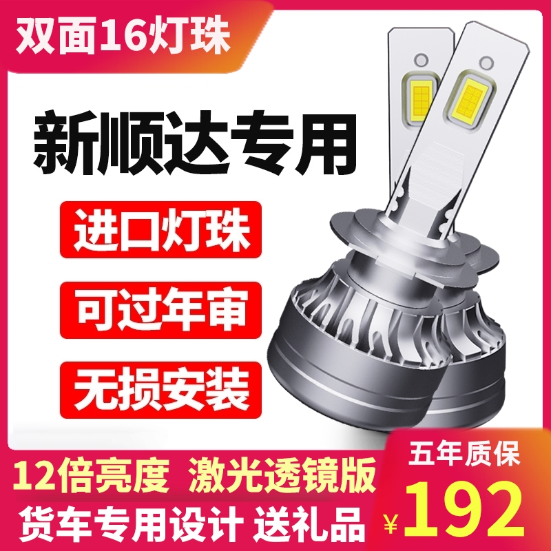 Jiangling New Shunda special led headlights modified far and near light integrated fog lights Ultra-bright white low truck bulbs