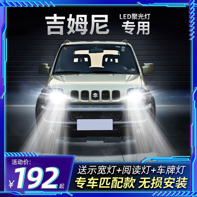 07-16 Suzuki imported Jimny headlights modified special LED headlights far and near one of the strong light ultra-bright bulbs