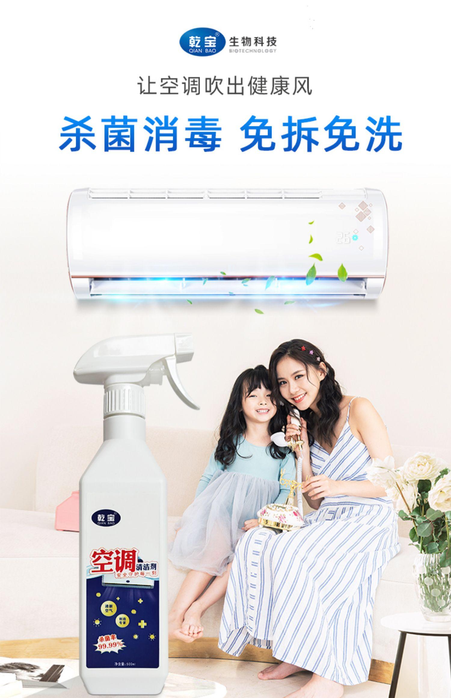 【2件14.9】家用空调杀菌清洁剂