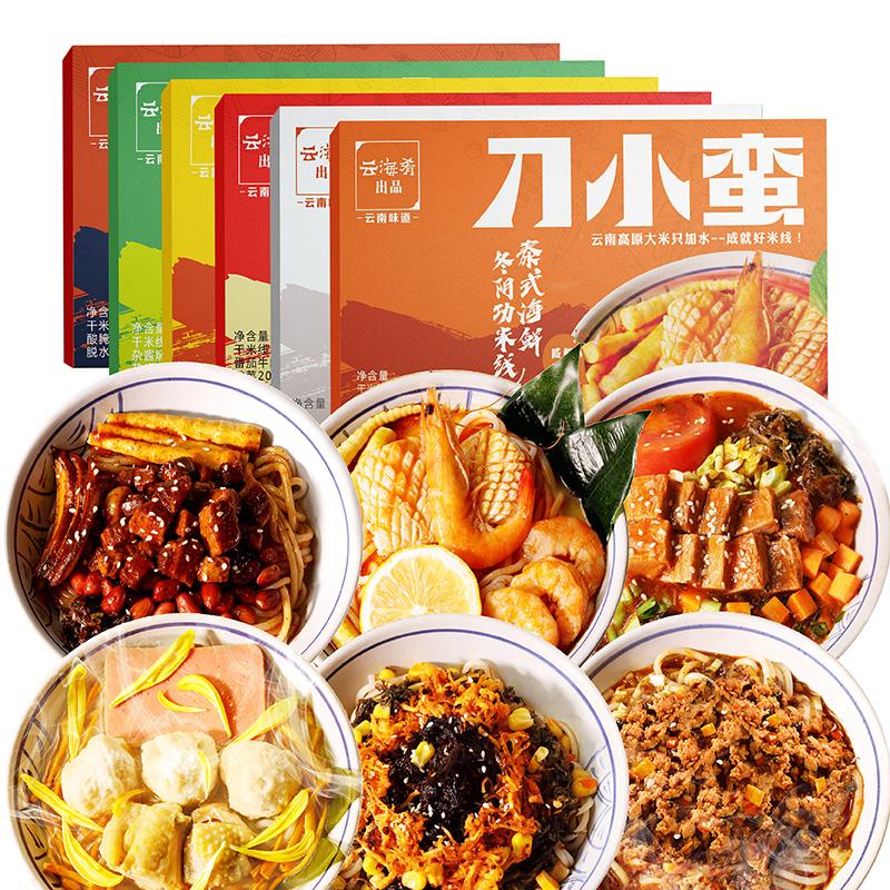 刀小蛮六种多口味云南正宗特色速食细米线粉丝袋装米粉砂锅混合装