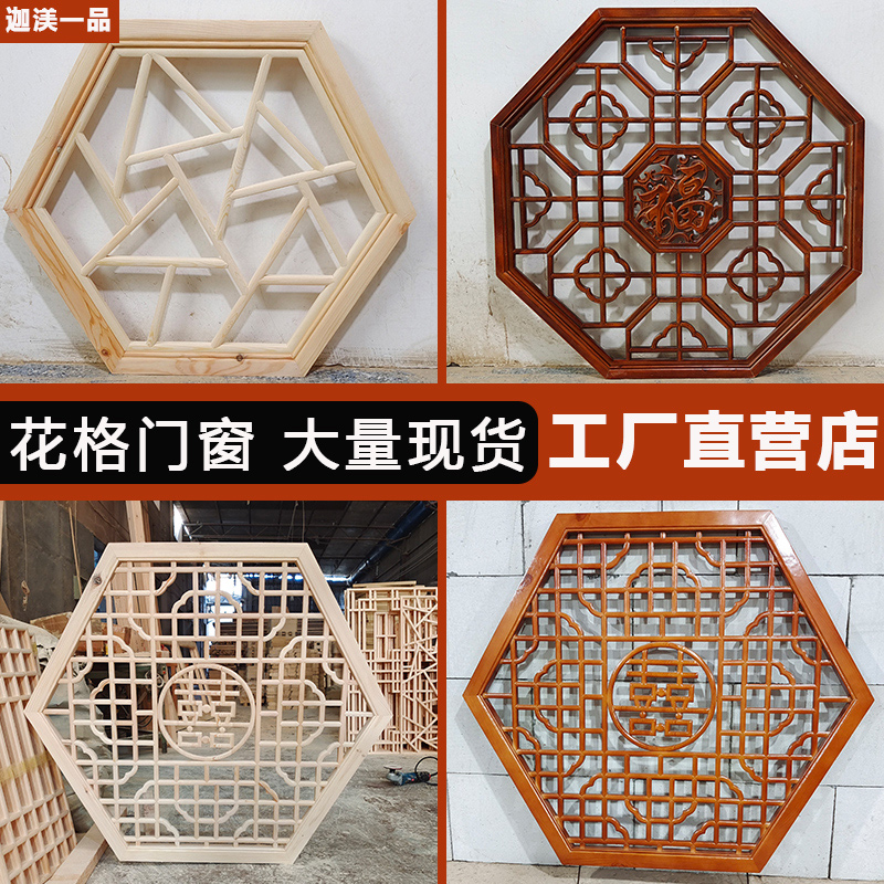 Dongyang wood carved solid wood lattice antique doors and windows ceiling New Chinese pendant retro window round octagonal square