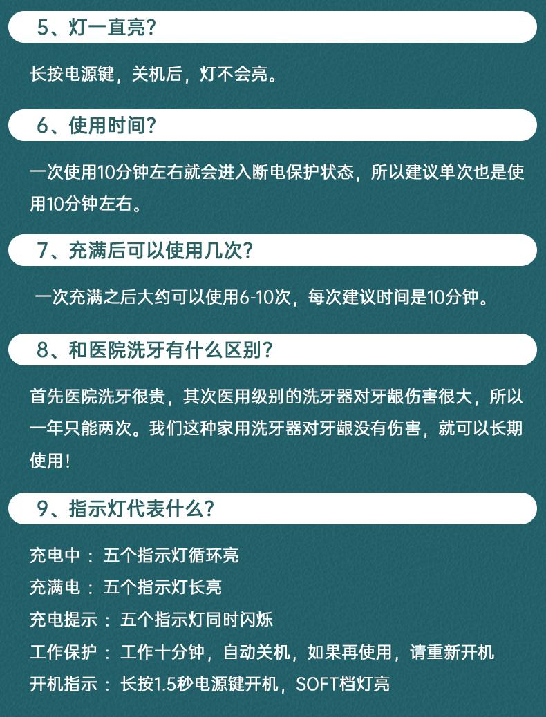 香港直邮 英国 负离子超声波洁牙仪 5档力度 图26