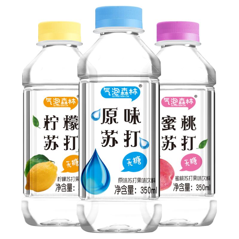 气泡森林无糖纯净苏打水350ml*12瓶盐汽水解渴饮料整箱包邮批特价