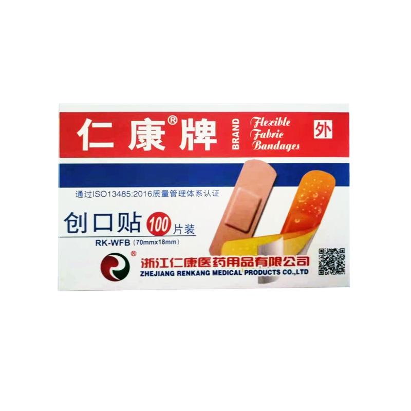 透气创可贴100片/盒装肤色创口贴防磨脚医用大号止血贴擦伤创伤贴