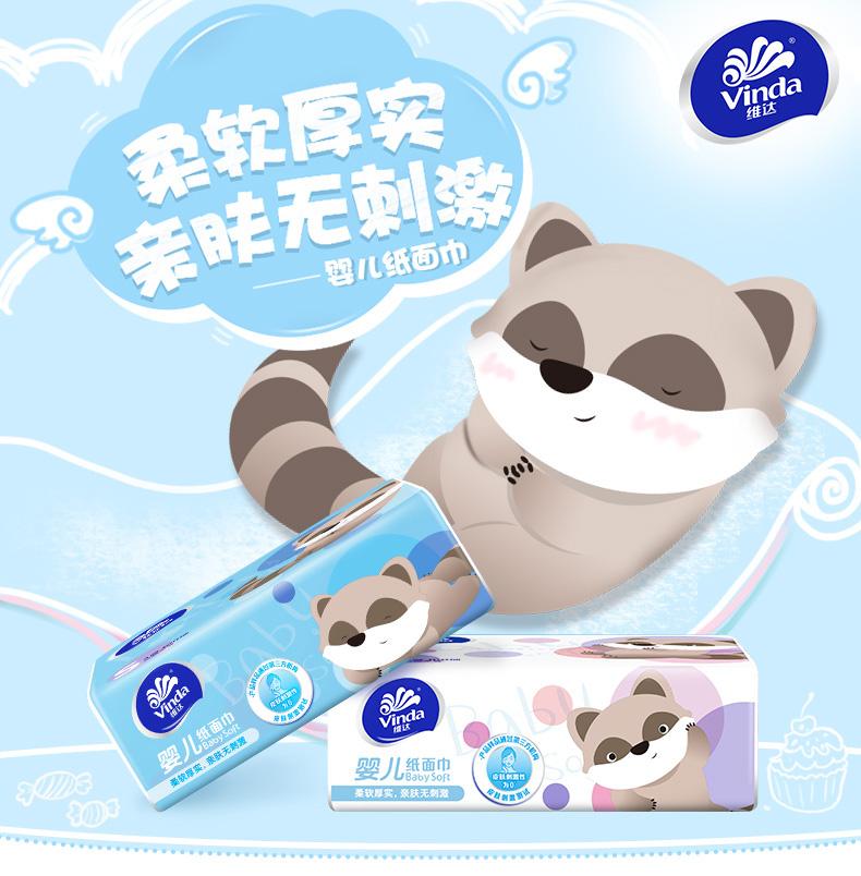 Vinda 维达 婴儿面巾纸抽纸 3层100抽*24包 双重优惠折后¥44.9包邮
