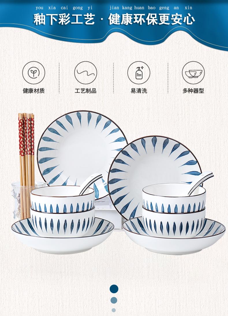 阿里自营 虾选 日式釉下彩陶瓷餐具 16件套 图1