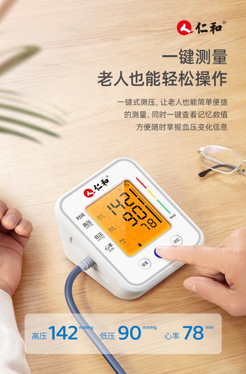【仁和充电款臂式血压计】进口芯片