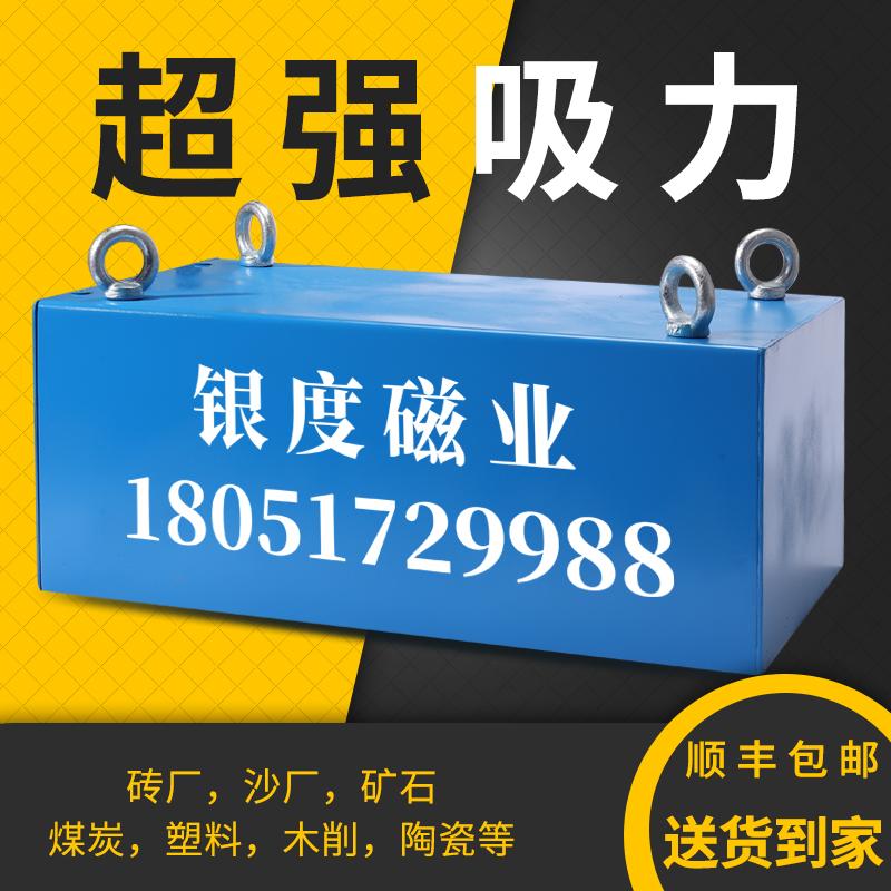 强磁除铁器输送带悬挂式永磁磁铁超强工业长方形高强力磁铁强磁