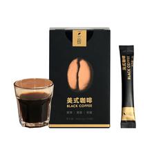 【可签到】美式速溶咖啡30袋
