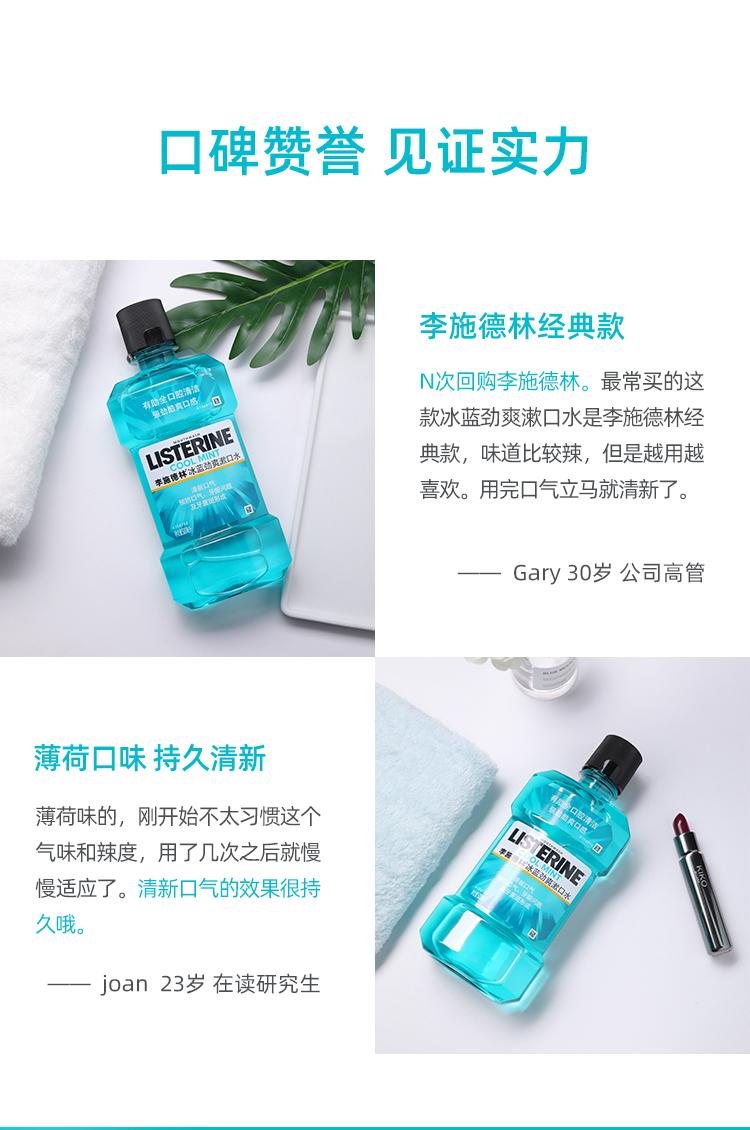天猫超市 李施德林 冰蓝劲爽漱口水 500ml*3瓶 减少牙菌斑 图8