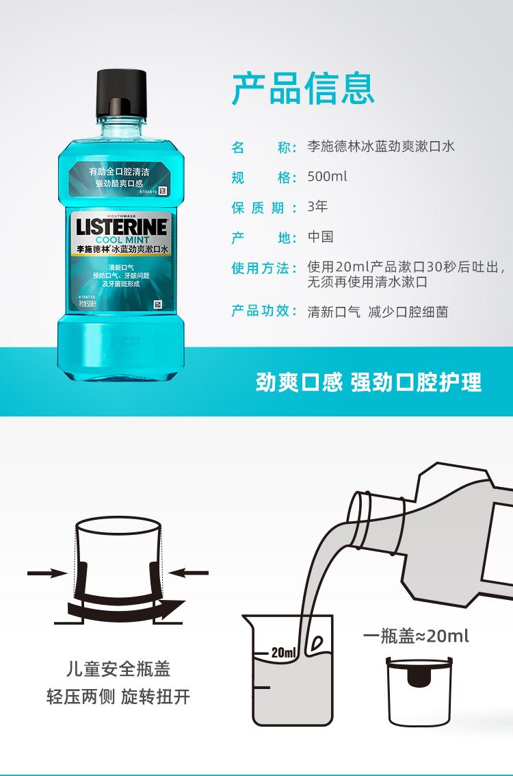 天猫超市 李施德林 冰蓝劲爽漱口水 500ml*3瓶 减少牙菌斑 图10