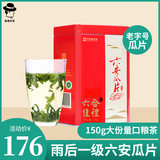 Huixiu 2020 new tea green tea six 瓜 片 handmade fried green tea 150g canned Anhui authentic six-Anle melon