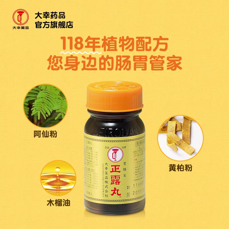 118年植物配方:日本进口 大幸药品 喇叭牌 正露丸100粒x2件