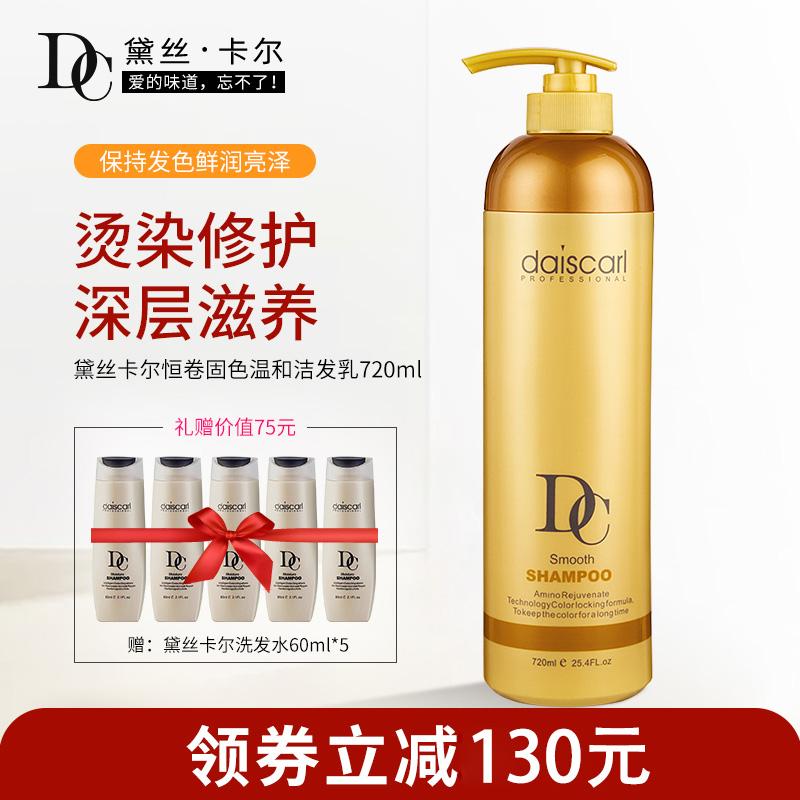 黛丝卡尔洗发水染烫修复洗发水720ml