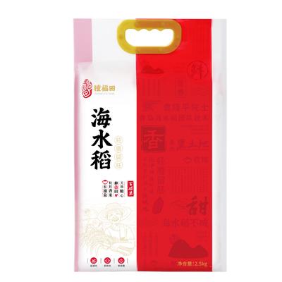 种福田海水稻大米2.5kg胚芽米盐碱地东北大米珍珠米粳米5斤真空装