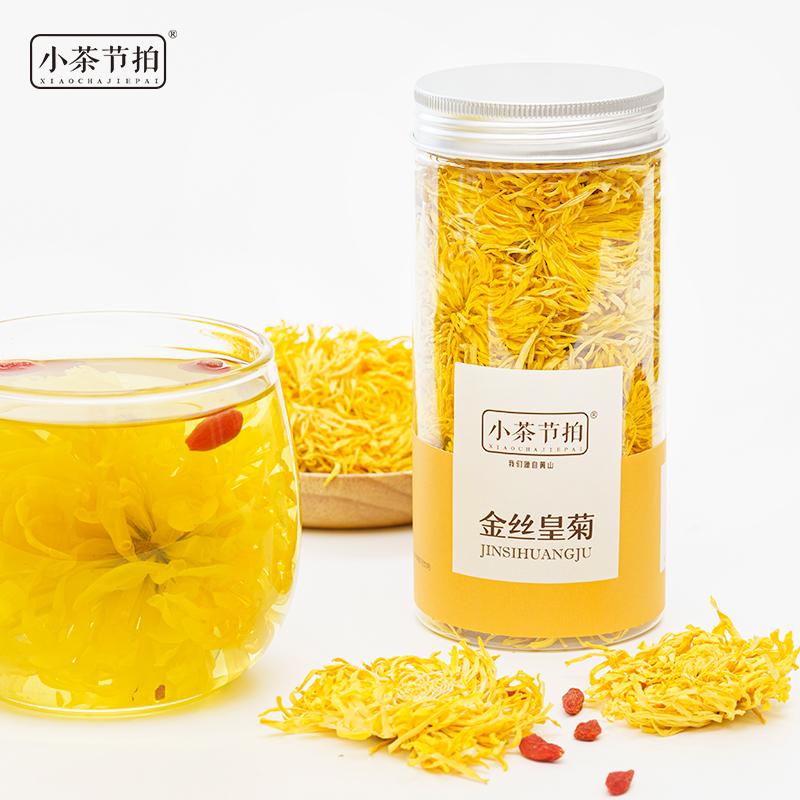 小茶节拍金丝皇菊大菊花茶一朵一杯黄菊贡胎菊可搭金银花茶20g