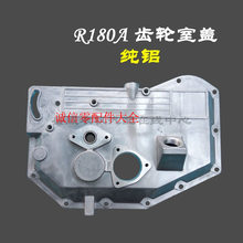 Tian Gear Xinbian Preferential Price Cover Fitting Cover Water-cooled Normal Single Cylinder Chamber Diesel R180 Hair Diesel Engine Constant Cover Side