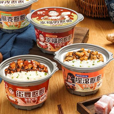 锅圈食汇煲仔饭自热米饭大份网红食品方便速食方便米饭网红