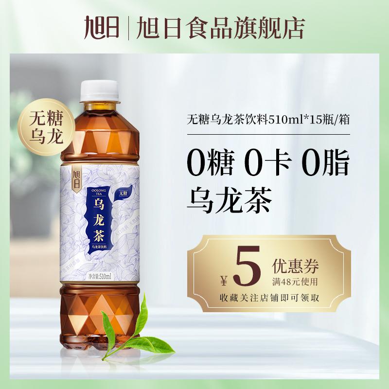 汇源食品产,0糖0脂:旭日 无糖乌龙茶 510mlx15瓶