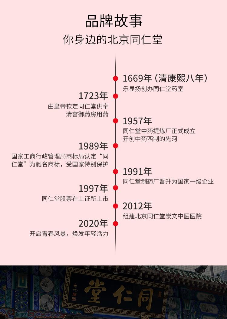 北京同仁堂虾青素弹性胶原蛋白抗糖