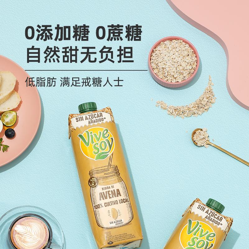 西班牙进口 帕斯卡旗下 Vivesoy 无糖燕麦奶 1L*4瓶 双重优惠折后¥39.8包邮包税