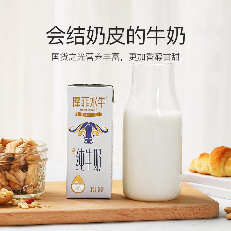 【皇氏乳业】摩菲水牛纯牛奶10盒*2箱