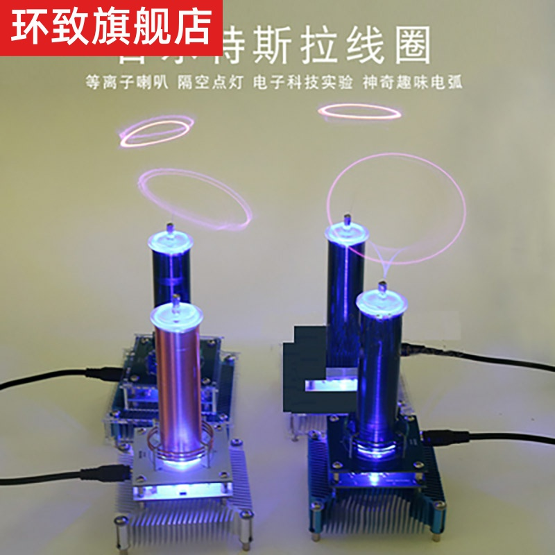 Music electric sound Tesla coil air separation lighting TSL arc ion induction windmill garland 24V ion speaker